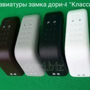 Цвета клавиатур «Классик» (черный, белый, коричневый, серый)