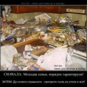 dori.biz-post-arenda-demotivator-trash_apartment-1